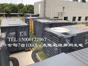 - 第2张  | 上海发电机出租_苏州/常州_无锡发电机租赁
