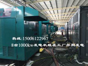 - 第4张  | 上海发电机出租_苏州/常州_无锡发电机租赁