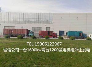 公司一台1600kw两台1200发电机组苏州外企发电 - 第1张  | 上海发电机出租_苏州/常州_无锡发电机租赁