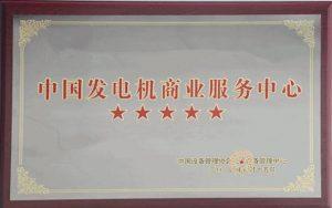 荣誉资质 - 第1张  | 上海发电机出租_苏州/常州_无锡发电机租赁