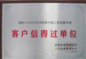 荣誉资质 - 第2张  | 上海发电机出租_苏州/常州_无锡发电机租赁