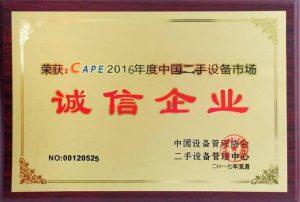 荣誉资质 - 第3张  | 上海发电机出租_苏州/常州_无锡发电机租赁