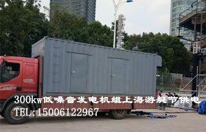 - 第8张  | 上海发电机出租_苏州/常州_无锡发电机租赁