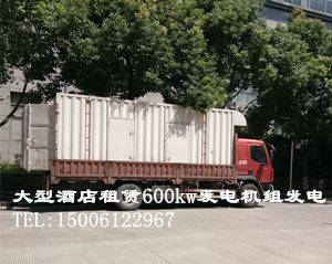 - 第9张  | 上海发电机出租_苏州/常州_无锡发电机租赁
