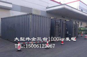 - 第3张  | 上海发电机出租_苏州/常州_无锡发电机租赁