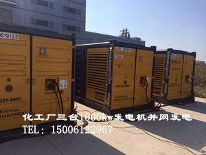 - 第7张  | 上海发电机出租_苏州/常州_无锡发电机租赁