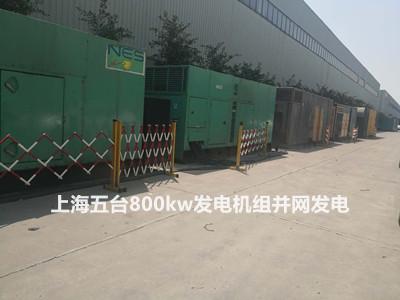上海五台800kw发电机组并网发电 - 第1张  | 上海发电机出租_苏州/常州_无锡发电机租赁