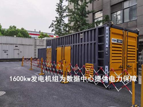 1600kw发电机租赁为数据中心保障电力 - 第1张  | 上海发电机出租_苏州/常州_无锡发电机租赁