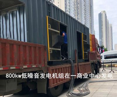无锡一商业中心租赁800kw低噪音发电机组 - 第1张  | 上海发电机出租_苏州/常州_无锡发电机租赁