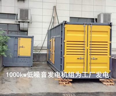 低噪音1000kw发电机组为上海工厂发电 - 第1张  | 上海发电机出租_苏州/常州_无锡发电机租赁