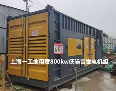 上海租赁800kw低噪音发电机组 - 第1张  | 上海发电机出租_苏州/常州_无锡发电机租赁