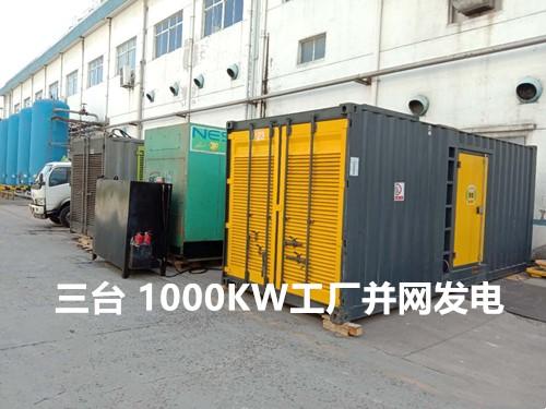 三台1000kw发电机组工厂并网发电 - 第1张  | 上海发电机出租_苏州/常州_无锡发电机租赁