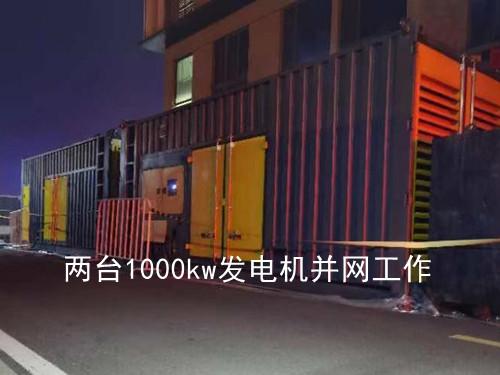 两台1000kw发电机并网供电直播节目 - 第1张  | 上海发电机出租_苏州/常州_无锡发电机租赁