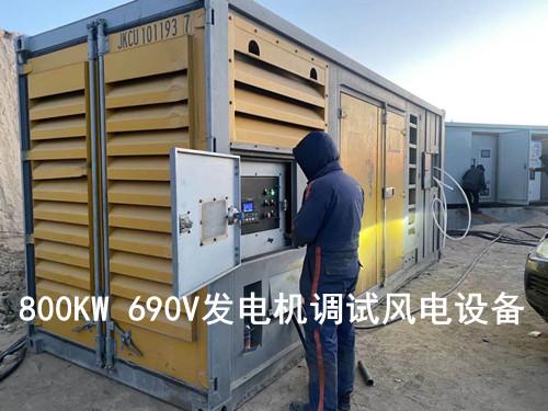 800KW 690V发电机组成功调试风力发电设备并与市电并网 - 第1张  | 上海发电机出租_苏州/常州_无锡发电机租赁