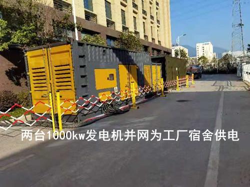 两台1000kw并网为工厂宿舍供电 - 第1张    上海发电机出租_苏州/常州_无锡发电机租赁