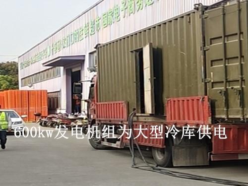 公司600kw发电机组为大型冷库供电 - 第1张  | 上海发电机出租_苏州/常州_无锡发电机租赁