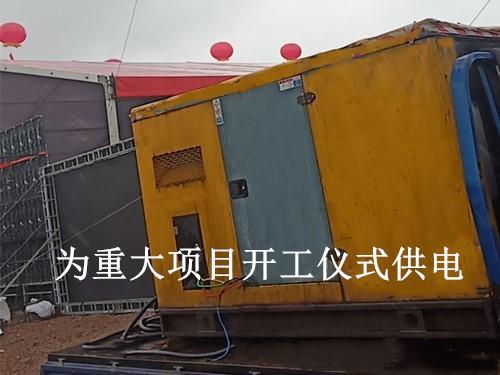 公司发电机为无锡重大项目开工仪式服务 - 第1张  | 上海发电机出租_苏州/常州_无锡发电机租赁
