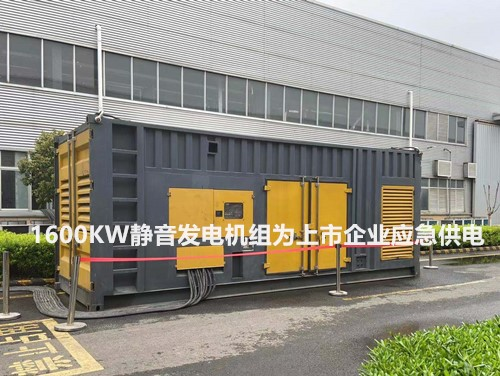 1600KW静音发电机组为上市企业应急供电 - 第1张  | 上海发电机出租_苏州/常州_无锡发电机租赁