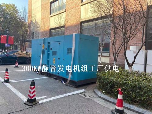 300KW静音发电机组无锡工厂发电 - 第1张  | 上海发电机出租_苏州/常州_无锡发电机租赁