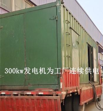 五一期间300KW发电机组连续供电 - 第1张  | 上海发电机出租_苏州/常州_无锡发电机租赁