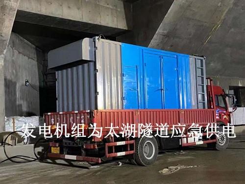 发电机组为太湖隧道应急供电 - 第1张  | 上海发电机出租_苏州/常州_无锡发电机租赁