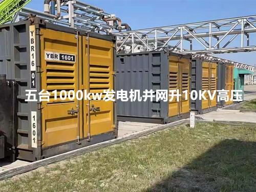 公司五台1000kw发电机组并网升10KV高压 - 第1张  | 上海发电机出租_苏州/常州_无锡发电机租赁