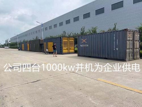 公司四台1000kw发电机组并机发电 - 第1张    上海发电机出租_苏州/常州_无锡发电机租赁